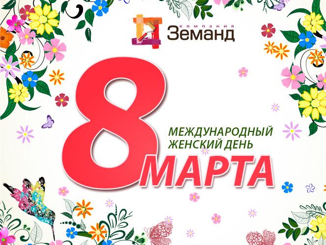 Компания Земанд поздравляет с 8 марта
